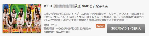 NMBとまなぶくん動画