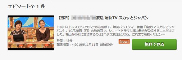 痛快TV スカッとジャパン動画
