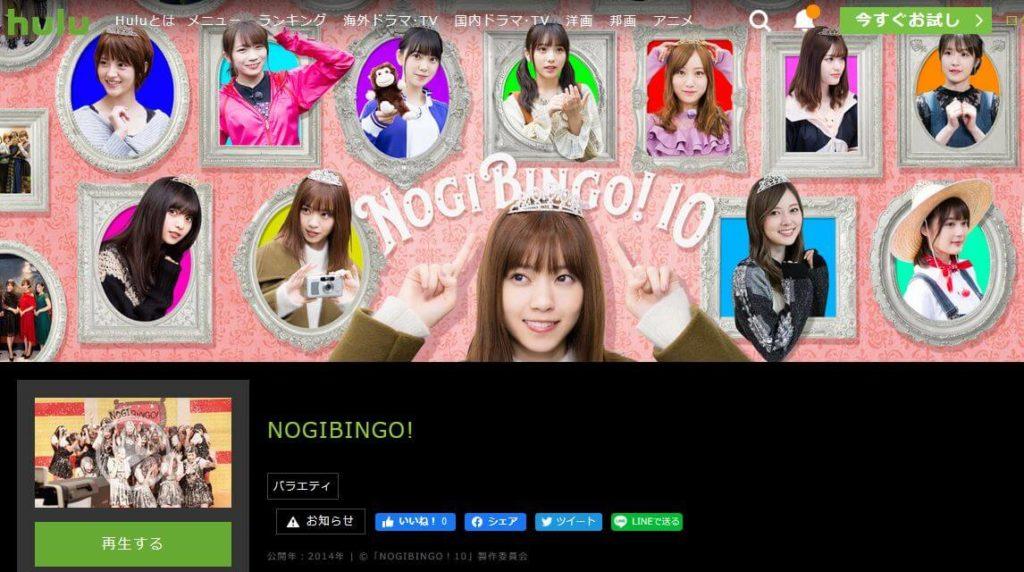 NOGIBINGO!動画