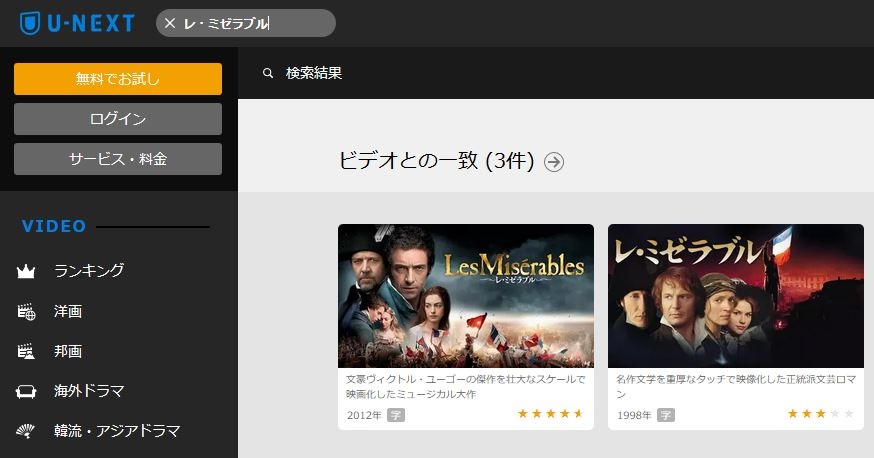 視聴 映画 サイト 無料