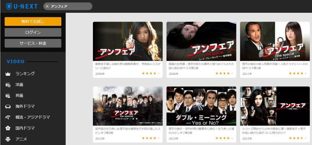 アンフェア the movie動画