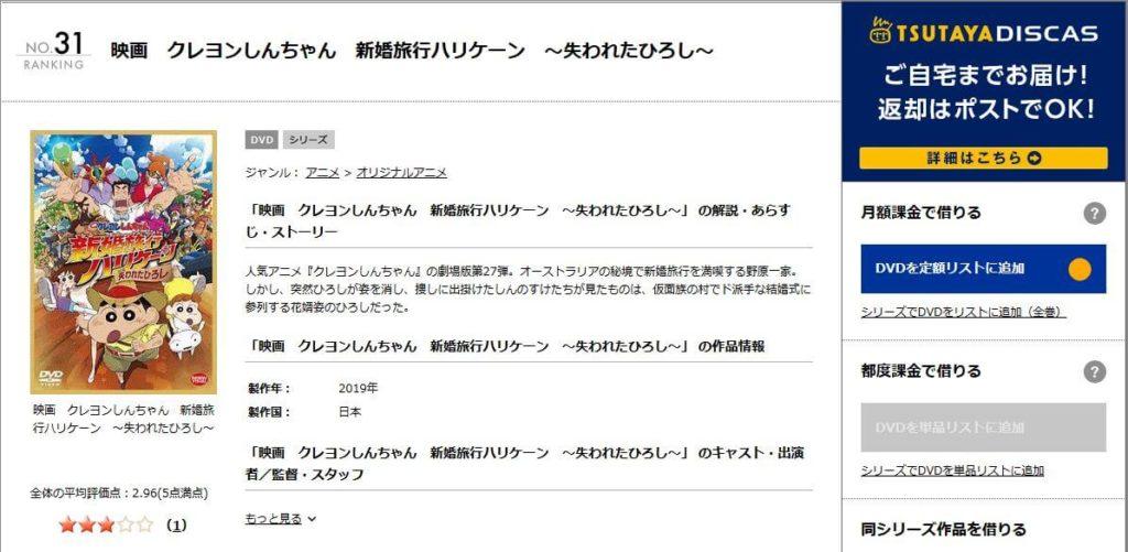 クレヨン しんちゃん 動画 dailymotion
