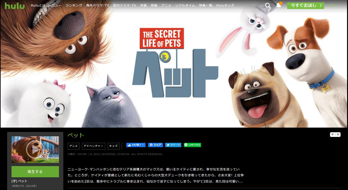 ペット 映画 動画 日本 語 吹き替え すべて消えうせろ 1/4 日本語吹き替え - ニコニコ動画