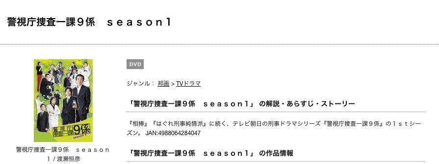 9 season1 課 係 一 捜査 警視庁