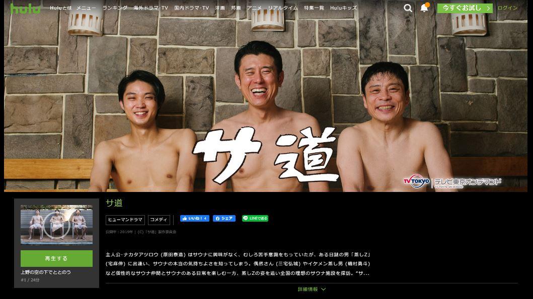 サ道 ドラマ 動画