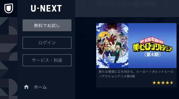 期 ヒーロー 動画 4 アカデミア