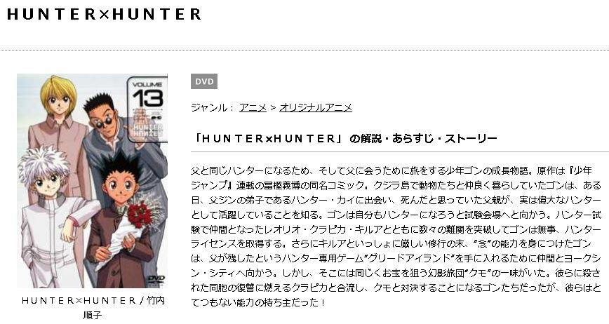 アニポ ハンターハンター HUNTER×HUNTERのアニメ動画を全話無料視聴できるサイトまとめ