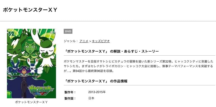 アニメ ポケモン 動画 xy セレナ(アニポケ) (あにぽけせれな)とは【ピクシブ百科事典】